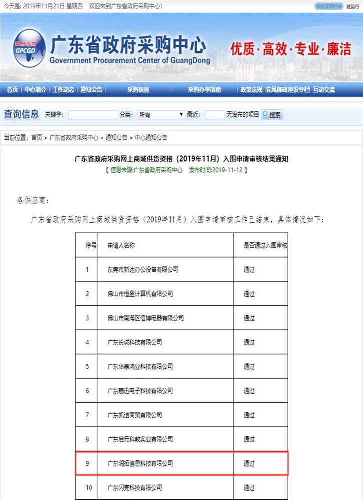 广东省政府采购网上商城供货资格.jpg